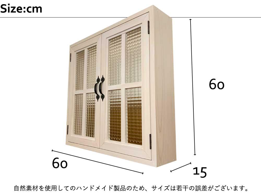 室内窓 チェッカーガラス扉 ホワイトステイン 両面仕様 60×15×60cm 扉の厚み3cm 木製 ひのき ハンドメイド 受注製作 サイズ