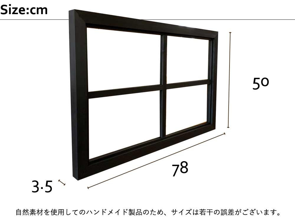 室内窓 ブラックオイルステイン w78d3.5h50cm 透明ガラス 両面桟入り 木製 ひのき ハンドメイド 受注製作 サイズ