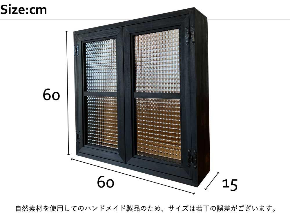室内窓 ブラックステイン w60d15h60cm チェッカーガラス 両面桟入り 飾り蝶番 アイアン取手 木製 ひのき ハンドメイド 受注製作 サイズ