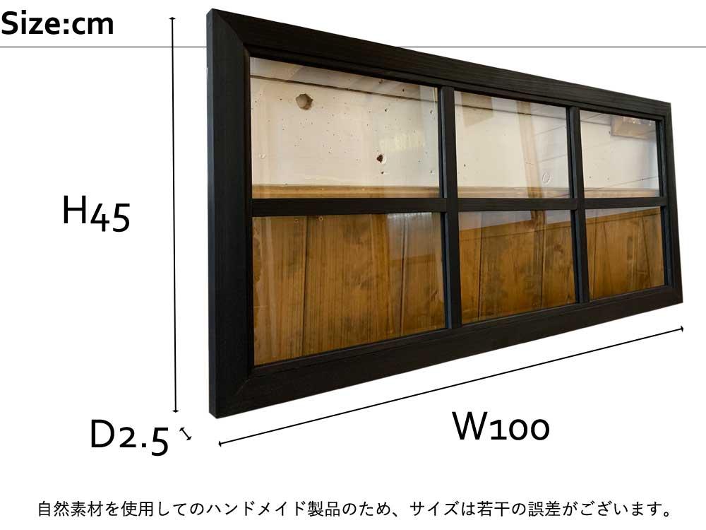 ガラスフレーム ブラックステイン 透明ガラス 両面仕様桟入り 100×45cm・厚み2.5cm 木製 ひのき ハンドメイド オーダーメイド サイズ