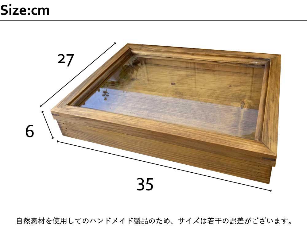 引き出し式コレクションケース 透明ガラス アンティークブラウン w35d27h6cm つまみなし 木製 ひのき ハンドメイド 受注製作 サイズ