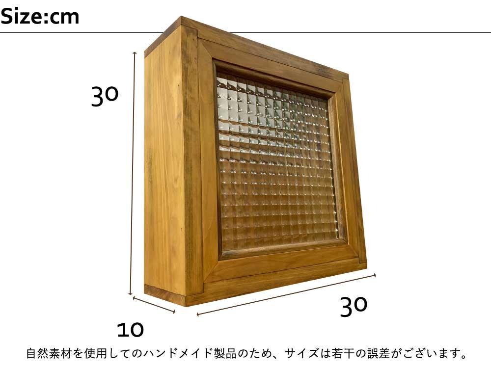 フィックス窓 チェッカーガラス アンティークブラウン 30×10×30cm 木製 ひのき ハンドメイド 受注製作 サイズ