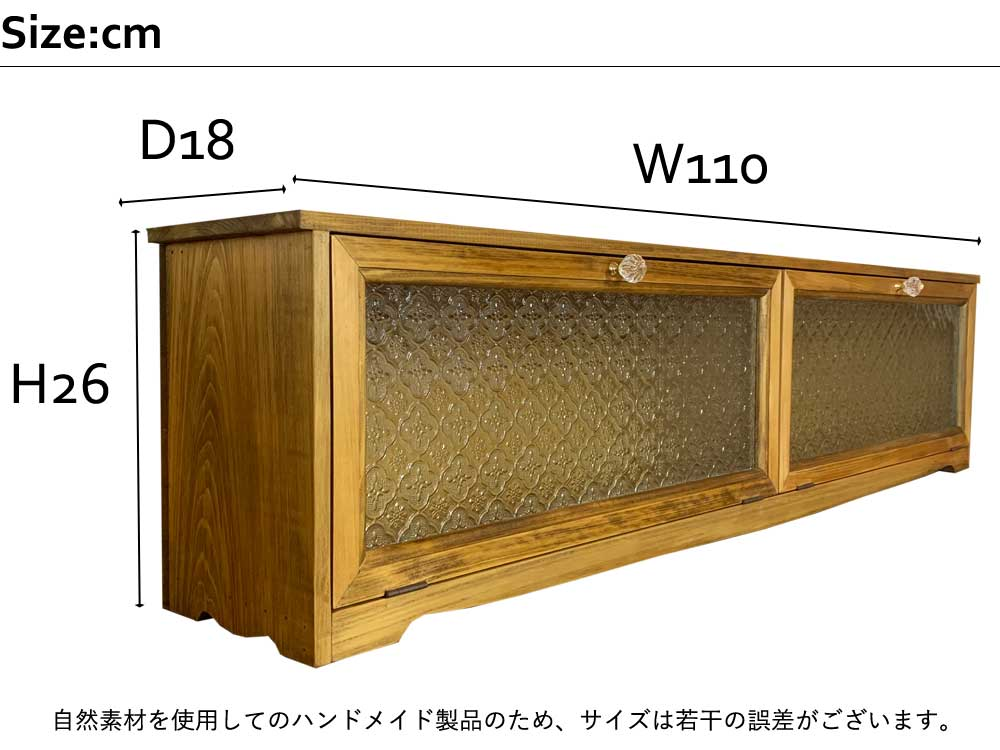 キャビネット 横型 フローラガラス ダブル扉 中仕切り アンティークブラウン w110d18h26cm パンプキンノブ 木製 ひのき オーダーメイド サイズ