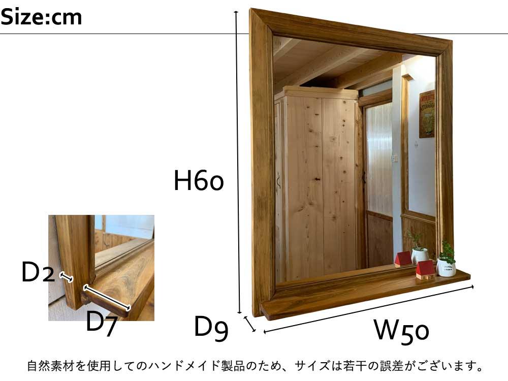 ミラーシェルフ アンティークブラウン 50x9x60cm 木製 ひのき ハンドメイド オーダーメイド サイズ