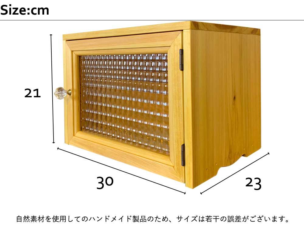 ブレッドケース チェッカーガラス ナチュラル 30x23x21cm パンプキンノブ 横型 木製 ひのき ハンドメイド 受注製作 サイズ