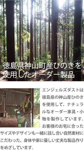 徳島県神山町産のひのきを使用したオーダー製品です。