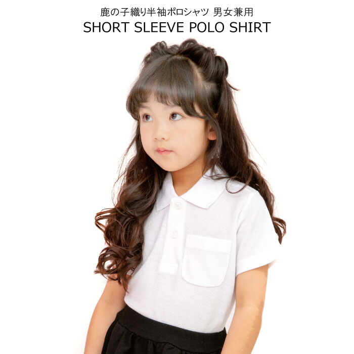 半袖 ポロシャツ
