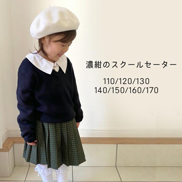子供 セーター