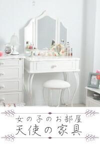 天使の家具 天使のドレス屋さん