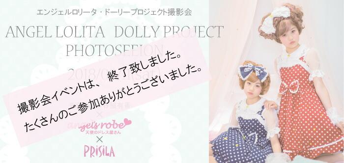 b98475b90f870 エンジェルロリータ・ドーリープロジェクト 撮影会~ロリータ風ヘアメイクを施してお人形のように撮影をしませんか?~
