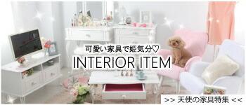 天使のドレス屋さん 家具 姫 ロリータ ロリィタ LOLITA インテリア
