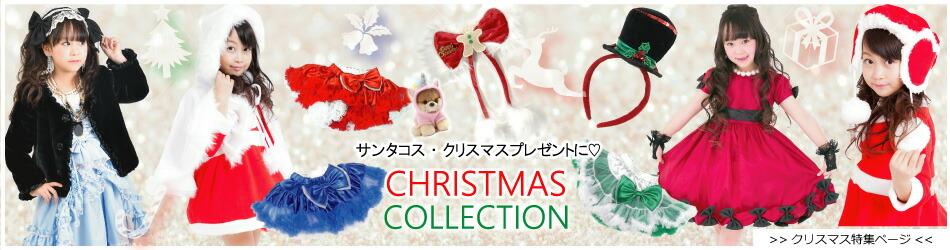 天使のドレス屋さん 子供服 子供 コスプレ サンタ クリスマス 仮装 衣装