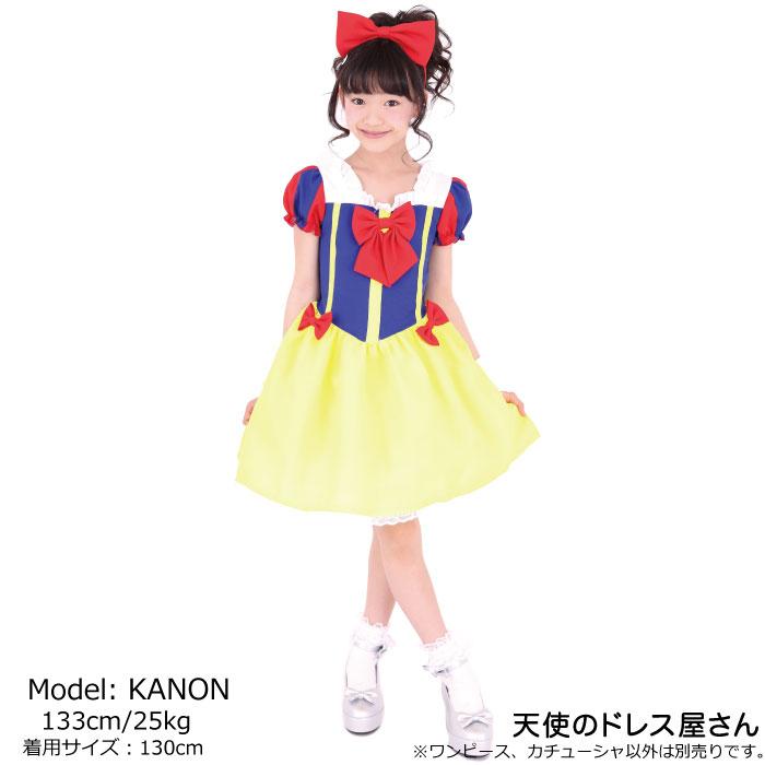 天使のドレス屋さん 白雪姫 snowwhite なりきり ワンピース ドレス テーマパーク 子供服 子供