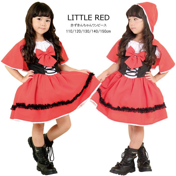 3ac6a3e6d3f1d 赤ずきんちゃん風ワンピース コスチューム 子供 コスプレ 衣装 ハロウィン