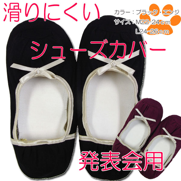 バレエ シューズカバー 靴下 発表会用 ブラック・エンジ
