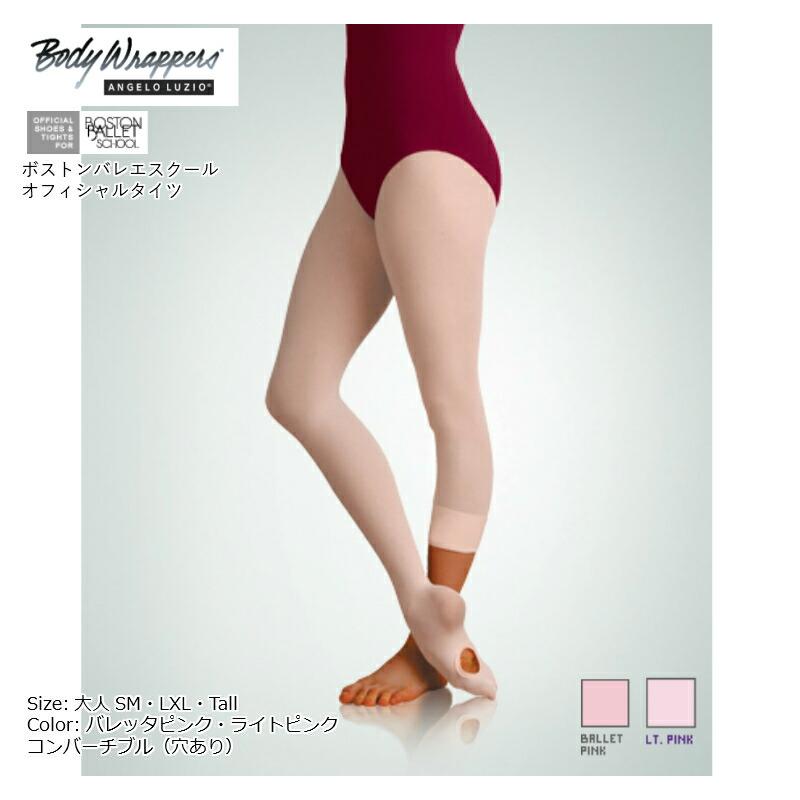 f2cf301a2c7cd バレエタイツ大人穴あき(底にフットケアできる穴あき コンバーチブル)  カラー:ライトピンク(履くと白っぽいピンク)バレッタピンク(オレンジがかったピンク)