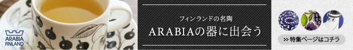 ARABIA(アラビア) 特集