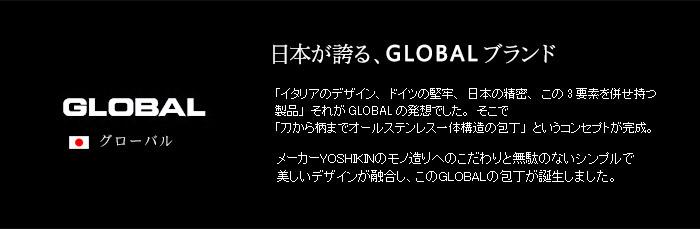 b_global01.jpg