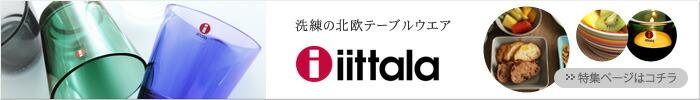 iittala(イッタラ)
