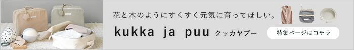 kukka ja puu(クッカヤプー)
