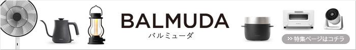 BALMUDA (バルミューダ)