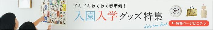 入園入学特集