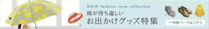 雨(ファッション)特集