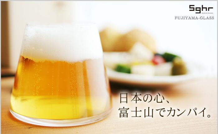 菅原工芸硝子/富士山グラス