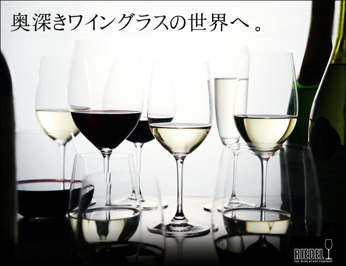 奥深きワイングラスの世界へ。
