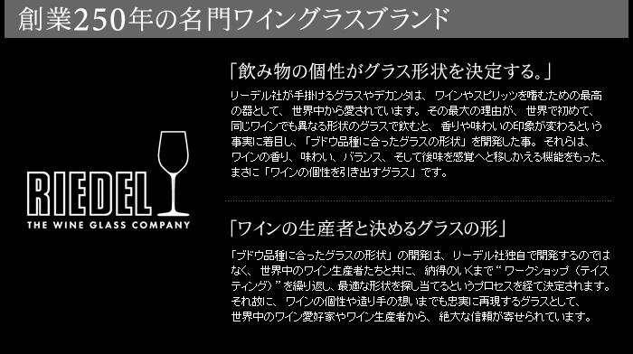 創業250年の名門ワイングラスブランド「リーデル社」が手掛けるグラスやデカンタは、ワインやスピリッツを嗜むための最高の器として、世界中から愛されています。