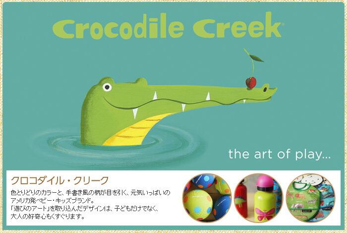 Crocodile Creek(クロコダイル・クリーク)
