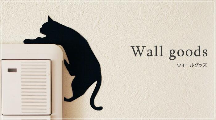 壁の中の人生。Wall Story