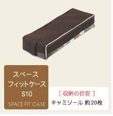 スペースフィットケースS10