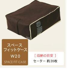 スペースフィットケースW20