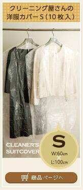 クリーニング屋さんの洋服カバー S