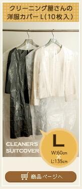 クリーニング屋さんの洋服カバー L