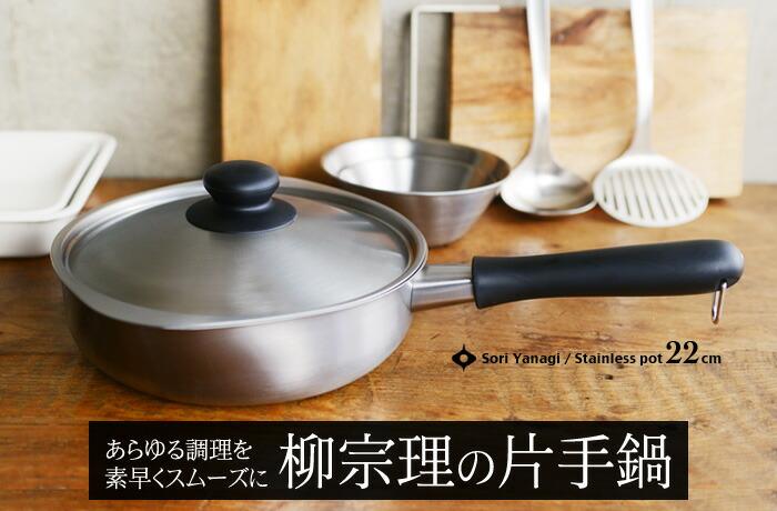 あらゆる調理を素早くスムーズに 柳宗理の片手鍋