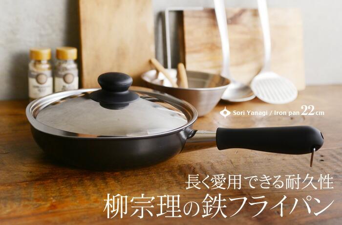 長く愛用できる耐久性 柳宗理の鉄フライパン