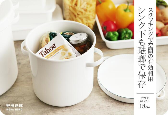 野田琺瑯 ラウンドストッカー에 대한 이미지 검색결과