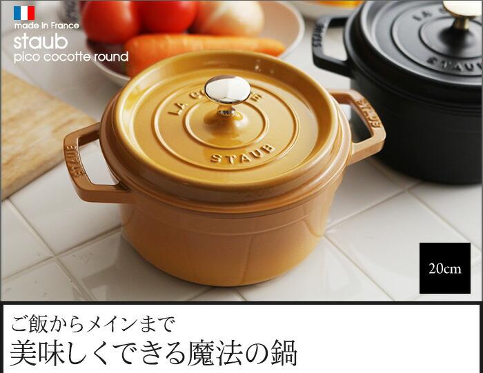 ご飯からメインまで美味しくできる魔法の鍋