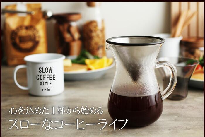 心を込めた1杯から始めるスローなコーヒーライフ
