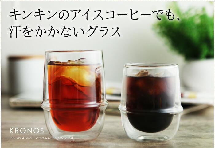 キンキンのアイスコーヒーでも、汗をかかないグラス