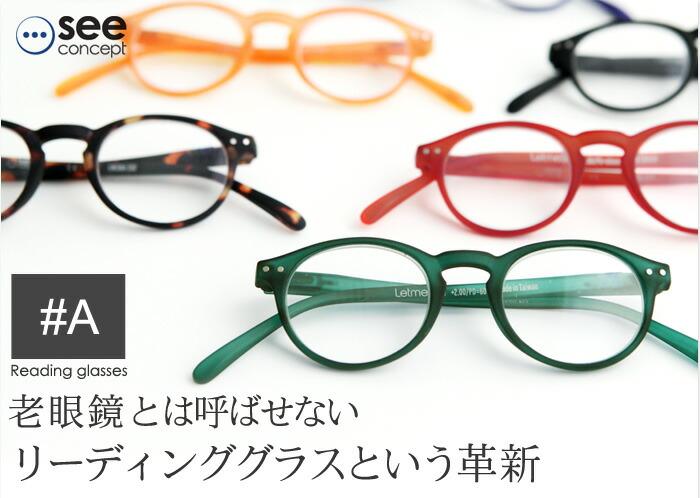 フランス生まれの老眼鏡