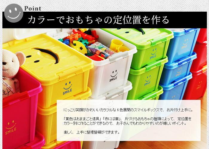 カラーでおもちゃの定位置を作る