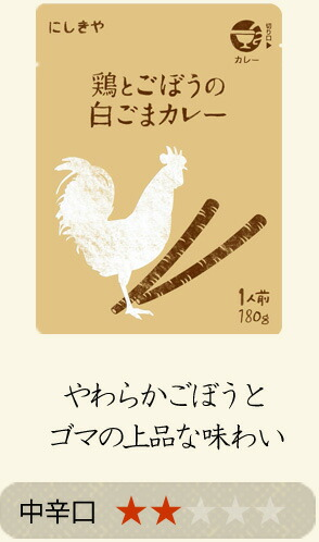 鶏とごぼうの白ゴマカレー