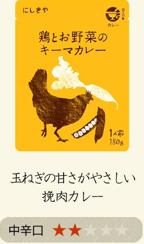 鶏とお野菜のキーマカレー