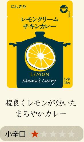 レモンクリームチキンカレー