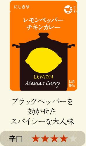 レモンペッパーチキンカレー