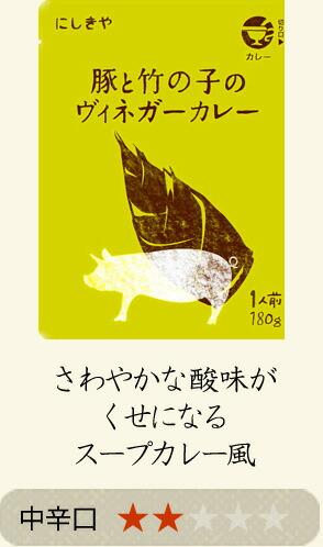 豚とたけのこのヴィネガーカレー