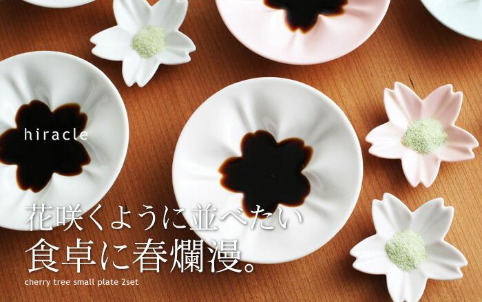 花咲くように並べたい食卓に春爛漫。